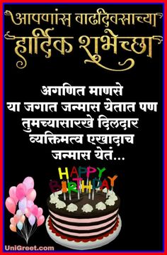 Latest Happy Birthday Images In Marathi With Birthday Wishes Pics Photos For WhatsApp StatusStatus, Dp In Marathi Language To Wish Happy Birthday In Marathi