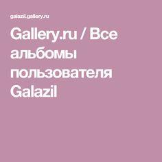 Gallery.ru / Все альбомы пользователя Galazil
