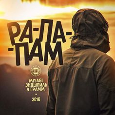 Listen Рапапам (feat. Miyagi & Эндшпиль)  - 9 Gramm on Mp3strings.com
