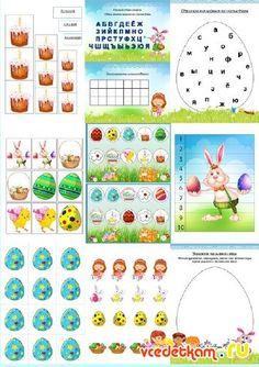 Набор дидактических игр для детей - Пасха