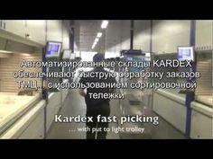 Обработка заказов на автоматизированном складе KARDEX