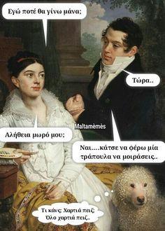 Όλο χαρτιά πειζ Funny Greek Quotes, Funny Quotes, Ancient Memes, Just Kidding, Funny Pictures, Jokes, Lol, Humor, Greeks