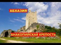 АНАКОПИЙСКАЯ КРЕПОСТЬ/ИВЕРСКАЯ ГОРА /АБХАЗИЯ