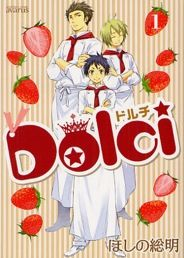 Lucca, Shoujo, Pop, Fictional Characters, Popular, Pop Music, Fantasy Characters