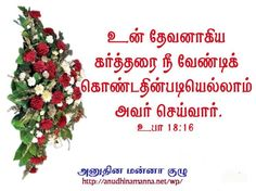 Bible Words Images, Tamil Bible Words, Blessing Words, Bible Promises, Jesus Art, Jesus Pictures, Bible Verses Quotes, Word Of God, Christian Quotes