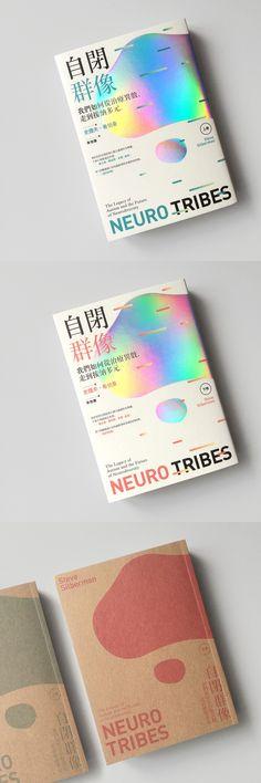 《自閉群像:我們如何從治療異數,走到接納多元。》 Book Cover Design, Book Design, Layout Design, Print Design, Graphic Design, Layout Book, Workspace Design, Editorial Design, Typo
