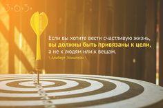 Счастливую жизнь...   хотите?  Наш новый проект: 365day.su/boom  #АльбертЭйнштейн #хотеть #вести #счастливая #жизнь #привязанный #цель #люди #вещи #календарь #календарь2017 #цитаты #365day #великиеслова #цитатокартинки #оригинальныйподарок