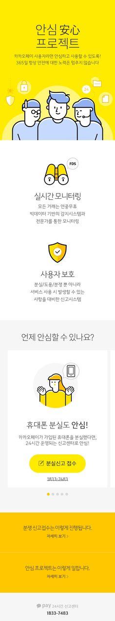 Mobile Ui Design, App Design, Tablet Ui, Korean Design, Event Banner, Promotional Design, User Experience Design, Business Illustration, Business Design