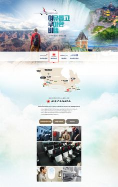 여유롭고 우아한 비행 미서부 캐나다 여행 미주 모두투어 여행기획전 프로모션 이벤트 페이지 Typo Design, Web Design, Web Layout, Car Travel, Promotion, Detail, Movie Posters, Image, Design Web