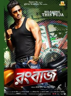Rangbaaz Bengali Movie Online - Dev, Koel Mallick, Rajatava Dutta, Rahul Dev, Kharaj Mukherjee, Mousumi Saha and Supriyo Dutta. Directed by Raja Chanda. Music by Jeet Ganguly. 2013 [U] ENGLISH SUBTITLE