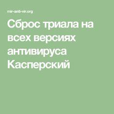 Сброс триала на всех версиях антивируса Касперский