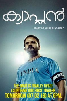 Captain is a biopic on the life of V P Sathyan. Imdb Movies, 2018 Movies, Movies Online, Hd Streaming, Streaming Movies, Full Movies Download, Movie Downloads, Cinema Online, Unsung Hero