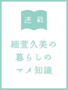 細萱久美の暮らしのマメ知識  http://www.yu-nakagawa.co.jp/p/836