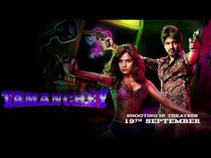 Tamanchey Trailer (Official)   Richa Chadda   Nikhil Dwivedi   Releasing 19th, September 2014