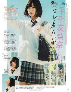 Yurina Hirate Japanese Uniform, Interview, Kawaii, Cute, People, Seifuku, Hirate Yurina, Magazine, Magazines