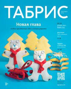 Табрис №12 (135) Декабрь'14—Январь'15  Food magazine