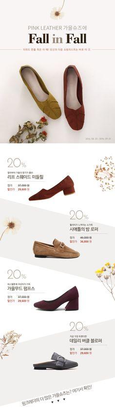 #이벤트 #event #promotion #패션 #fashion #brich #핑크레더 #가을 #슈즈 Cosmetic Web, Fashion Web Design, Lookbook Layout, Korea Design, Email Design Inspiration, Email Marketing Design, Event Banner, Promotional Design, Newsletter Design