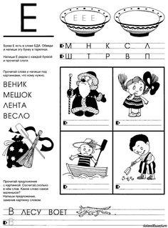 Я ПИШУ СЛОВА С БУКВОЙ Е - Я ПИШУ СЛОВА - УЧИМСЯ ПИСАТЬ - Каталог статей - САЙТ ДЛЯ ВОСПИТАТЕЛЕЙ И РОДИТЕЛЕЙ Russian Language Learning, Preschool Worksheets, School Hacks, Learn To Read, Activities For Kids, Alphabet, Homeschool, Education, Reading