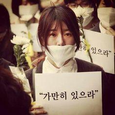 침묵 시위 #세월호