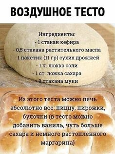 Bread Recipes, Cooking Recipes, Healthy Recipes, Buckwheat Bread, Food Decoration, No Cook Meals, Food Dishes, Sugar Cookies, Food To Make