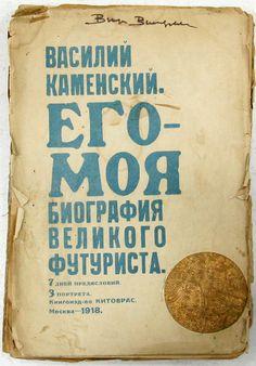 Каменский, В. Его-моя биография великого футуриста. М.: книгоиздательство КИТОВРАС, 1918.