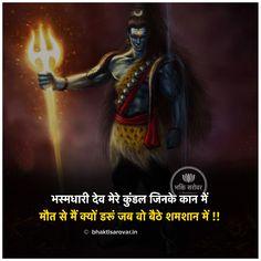 #mahakaal #ShivaStatus #ShivaQuotes #ShivaFacts #ShivaShayri #Mahadev #Adiyogi #hindudharma #omnamahshivaya #bholenath #harharmahadev #bhole #bholebaba #aghori #shambhu #jaimahakal #devokedevmahadev #shiva