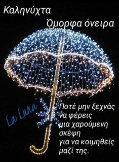 Greek Beauty, Greek Quotes, Good Morning Quotes, Good Night, Life Quotes, Character Design, Rain, Sayings, Instagram