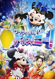 Tokyo Disney Summer Festival ワクワクぎっしり夏ディズニー!