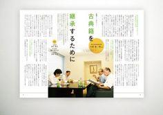 hotz design inc. » 東京古典会 創立100周年記念誌