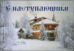 Photo: ВСЕХ ДРУЗЕЙ С НАСТУПАЮЩИМ НОВЫМ ГОДОМ!!!  МИРА ВСЕМ И ДОБРА!!!!  Уж за окном белым бело  И как то радостно в душе,  И хоть сегодня не тепло,  На улице полно детей!    Всё, потому что наступает,  Прекрасный праздник — Новый год,  И в небе волшебство летает,  И чудо там произойдёт.    Мы с наступающим поздравим,  Всех родственников и друзей  И искренне мы пожелаем,  Счастливыми им стать скорей!