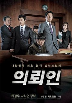 cerita runa: Review Film : The client 2011- Dia Psikopat !
