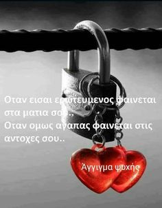 Greek Quotes, Life Lessons, Me Quotes, Messages, Feelings, My Love, Words, Inspiration, Cry