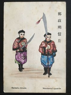 1900s The Manchu-Qing Country SOLDIERS MANDARIN GUARDS HAND PAINTED POSTCARD Medieval Clothing, Soldiers, Army, Hand Painted, Country, Painting, War, Characters, Military Costumes