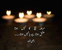 80 Best WASI SHAH images | Urdu poetry, Poetry, Nice poetry
