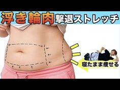 【驚愕】腰肉と浮き輪肉を必ず撃退できるストレッチ【99%が知らない方法】 - YouTube Lower Back Fat, Back Fat Workout, Fat To Fit, Burn Belly Fat, Youtube, Health Fitness, Lose Weight, Exercise, Diet