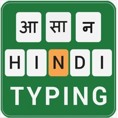 #App Of The 01 Jun 2017 Asan Hindi Keyboard by 9ft Learning Apps & Games http://www.designnominees.com/apps/asan-hindi-keyboard