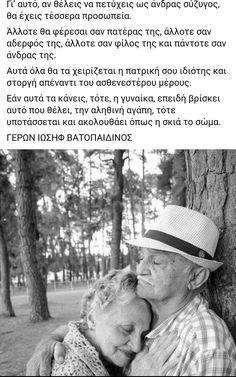 Greek Quotes, My Man, Deep Thoughts, Dark Side, Believe, Spirituality, Faith, God, Couple Photos