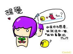 日常 089 - 小朋友的愛  歡迎看全文: http://circleg.pixnet.net/blog http://circlecleg.blogspot.hk/2013/09/089.html   歡迎讚好支持^0^/: https://www.facebook.com/pages/CircleG/219482714824317