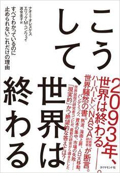Amazon.co.jp: こうして、世界は終わる――すべてわかっているのに止められないこれだけの理由: ナオミ・オレスケス, エリック・M・コンウェイ, 渡会 圭子: 本