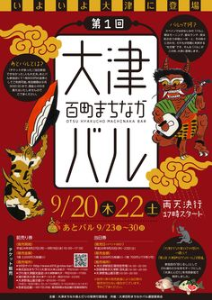 Asian Design, Japanese Design, Japan Graphic Design, Flyer And Poster Design, Museum Poster, Japanese Poster, Editorial Design, Marketing And Advertising, Packaging Design