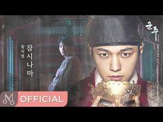 """[Teaser] 황치열 """"군주 - 가면의 주인 OST Part.3"""" - 잠시나마 - YouTube"""