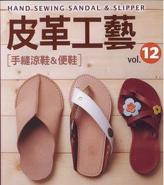 Hand Sewing Leather Sandal and Slipper Japanese Craft Book (In Chinese)