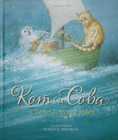 """Всё в этой книге необыкновенно, удивительно - чудеса, да и только! """"При свете луны"""" бродят свиньи... с кольцами в носу; кто-то в решете мчится по крутым волнам туда, где живут синерукие существа и где можно купить """"живых шоколадных морских обезьян""""."""