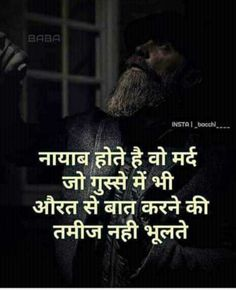 bhale hei ***** hu pr km se km aap mujh jaisi ***** se dur toh ho naa. Hindi Quotes Images, Shyari Quotes, Motivational Picture Quotes, True Quotes, Friendship Quotes In Hindi, Hindi Quotes On Life, Mixed Feelings Quotes, Good Thoughts Quotes, Gulzar Quotes