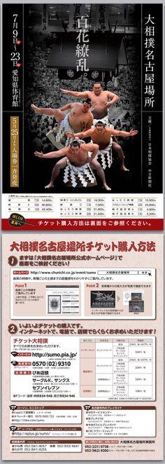 平成29年 大相撲七月場所(名古屋) #大相撲 #名古屋場所 #七月場所 #名古屋 #Nagoya #Sumo