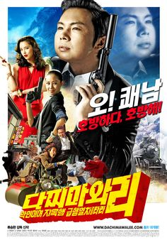 류 승 완 Yu, S ŭng -wan: Special agent Lee 다 찌마와 리 = Datchimawa Ri http://search.lib.cam.ac.uk/?itemid=|depfacozdb|451290