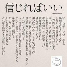 """8,803 Likes, 50 Comments - @yumekanau2 on Instagram: """"インスタLIVE2回目が終了。ストーリーになかなか動画がアップされず苦戦してます。ライブで話していた話題を作品にしました。 . . #信じればいい #恋愛#20代#仕事 #出会い#アラサー…"""""""