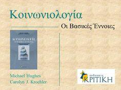 © 2007 Εκδόσεις Κριτική Διαφάνεια 1 Κοινωνιολογία Οι Βασικές Έννοιες Michael Hughes Carolyn J. Kroehler.> Washing Machine, Washers