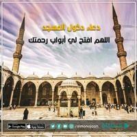 دعاء دخول المسجد By منصة المناجاة الرقمية On Soundcloud In 2020 Taj Mahal Travel Landmarks