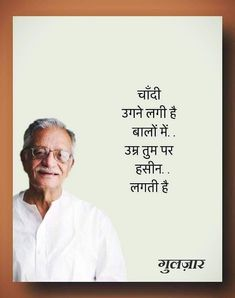 Poem Quotes, Hindi Quotes, True Quotes, Best Quotes, Quotations, Poetry Hindi, Hindi Words, Gulzar Poetry, Gulzar Quotes